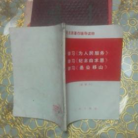 学习毛主席著作辅导读物:学习《为人民服务》学习《纪念白求恩》学习《愚公移山》(重编本)64开 一版重庆一印