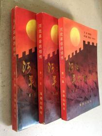 河北革命将领传  第一 二 三集(共三册合售)