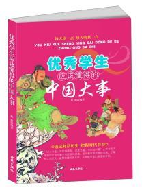 优秀学生应该懂得的中国大事
