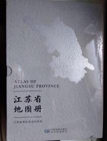 江苏省地图册 2017 (有函套)