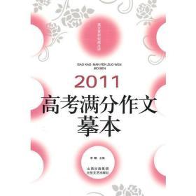 佳佳林作文:2011高考满分作文摹本