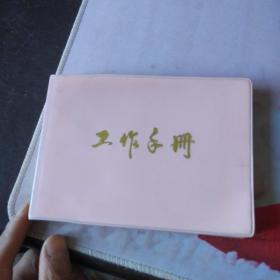 老笔记本  —— 工作手册未写字