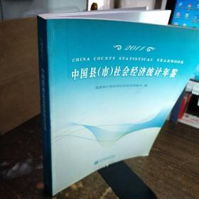 中国县【市】社会经济统计年鉴2011