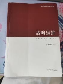 领导干部思维方法研究丛书:战略思维