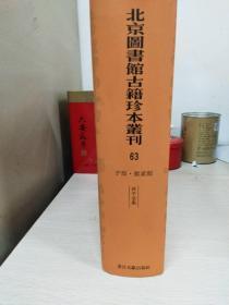 北京图书馆古籍珍本丛刊(63)子部•杂家类--- 林子全集元部