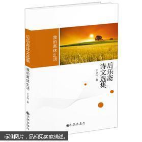 后乐斋诗文选集:我的离休生活  (现货包邮)