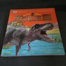 恐龙王国·
