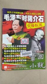 章回小说:毛泽东対蒋介石 交锋秘闻 2017年第2期(总第521期)