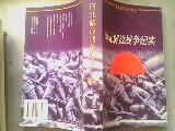 西北解放战争纪实  大32开748页