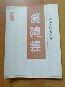 沈左尧隶书长卷:道德经【作者沈左尧先生毛笔签赠本】