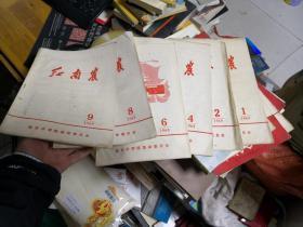 红南农 1969 1. 2 .4. 6 .8 .9      1G
