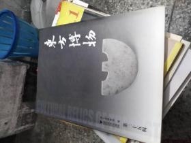 东方博物 第三十五辑