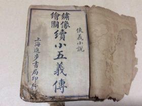绣像绘图 续小五义传(1–6卷)