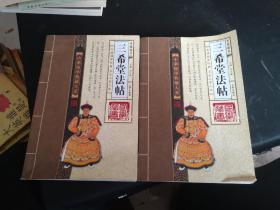 三希堂法帖4册全