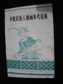 1975年文革时期出版的----工艺美术资料---【【少数民族人物画参考资料】】---稀少