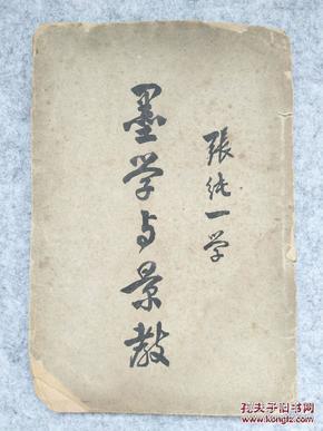 孤本张纯一民国十二年初版《墨学与景教》基督教天主教文献。。