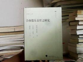 中国近代法学译丛:合伙股东责任之研究