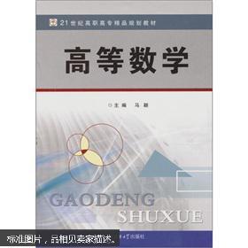 高等数学 马颖 中国传媒大学出版社 9787810857758