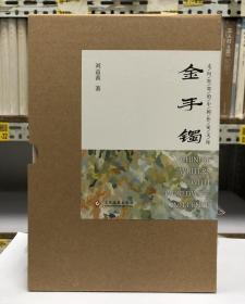 【好书不漏】刘益善签名《金手镯》(布面函套毛边特装本)个别函套有开胶 包邮(不含新疆、西藏)