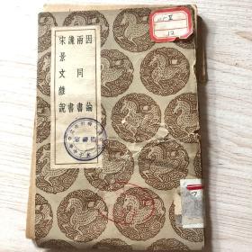 因論 兩同書 讒書 宋景文雜說                       商務印書館、王云五等出版