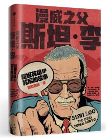 漫威之父斯坦·李:超级英雄IP背后的故事