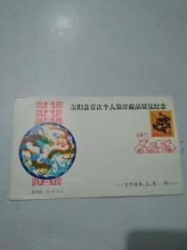 东阳县首次个集邮藏品展览纪念