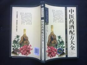 中医药酒配方大全