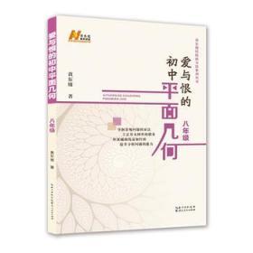 爱与恨的初中平面几何八年级 正版 黄东坡  9787216094085