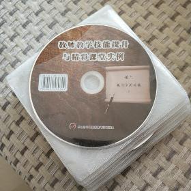 光盘:教师教学技能提升与精彩课堂实例(含27碟)