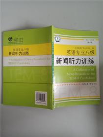 英语专业八级新闻听力训练【有光碟,不保证是否能正常使用】