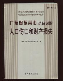 广东省东莞市抗战时期人口伤亡和财产损失