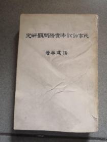 《民事诉讼法实务问题研究》j