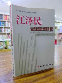 江泽民党建思想研究  (一版一印1000册)
