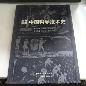 彩色插图中国科学技术史