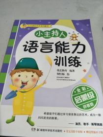 少儿语言艺术系列教材:小主持人语言能力训练(启蒙级·全彩拼音版)