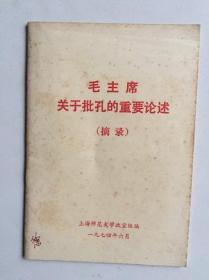 毛主席关于批孔的重要论述(摘录)