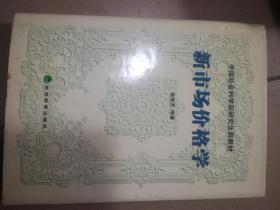新市场价格学(中国社科研究生院教材,精装)。架上