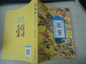 流芳--浙江省非物质文化遗产笔记