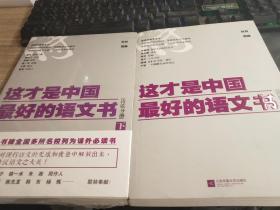 这才是中国最好的语文书•诗歌分册(上下)