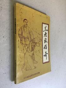 抗日英雄黑老张传奇-献给抗日战争胜利五十周年