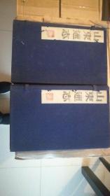 雍正版 乾隆刻本--山东通志 2函16册  1986年影印线装【 正版原版线装书籍 】