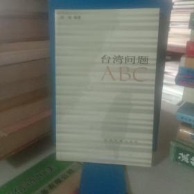 台湾问题ABC【铜版纸、一版一印】
