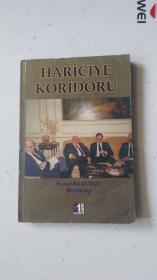 外文原版(土耳其语) HARİCİYE KORİDORU  Ecmel BARUTÇU BÜYÜKelçi      阿道夫·巴根大使