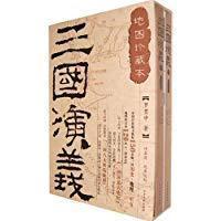 正版带盒子 三国演义(地图珍藏本)(套装共2册)