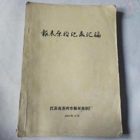 报表原始记录会变  江苏省苏州市振亚丝织厂