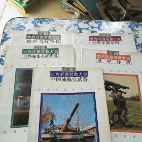 彩图世界武器装备大观(5册和售)