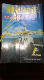 舰船知识2001年1-12期J