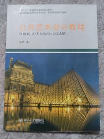 公共艺术设计教程