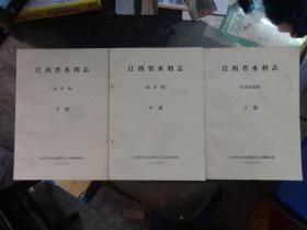 江西省水利志(征求意见稿)【上中下】