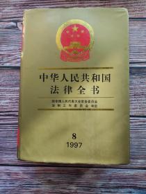 中华人民共和国法律全书 1997年【8】增编本